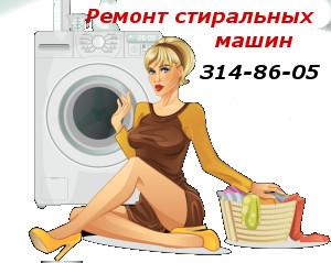 Ремонт стиральных машин-2