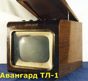 Авангард ТЛ-1