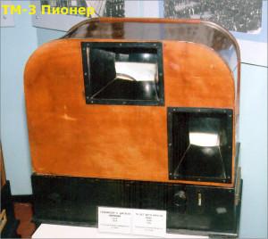 ТМ-3 Пионер