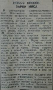 Микроволновую печь придумали ученые из СССР 2