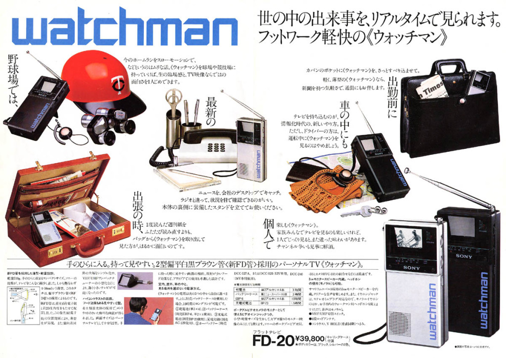 Реклама телевизора Sony Watchman FD-20(1)